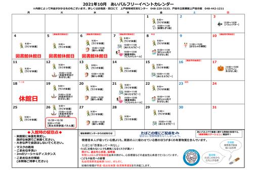 2021年10月カレンダー表