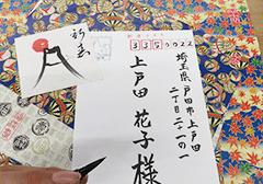 できる大人の美文字講座 ~小筆で暑中見舞い~