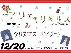 絵本deオペラ「第7話 アリとキリギリス&クリスマスコンサート」