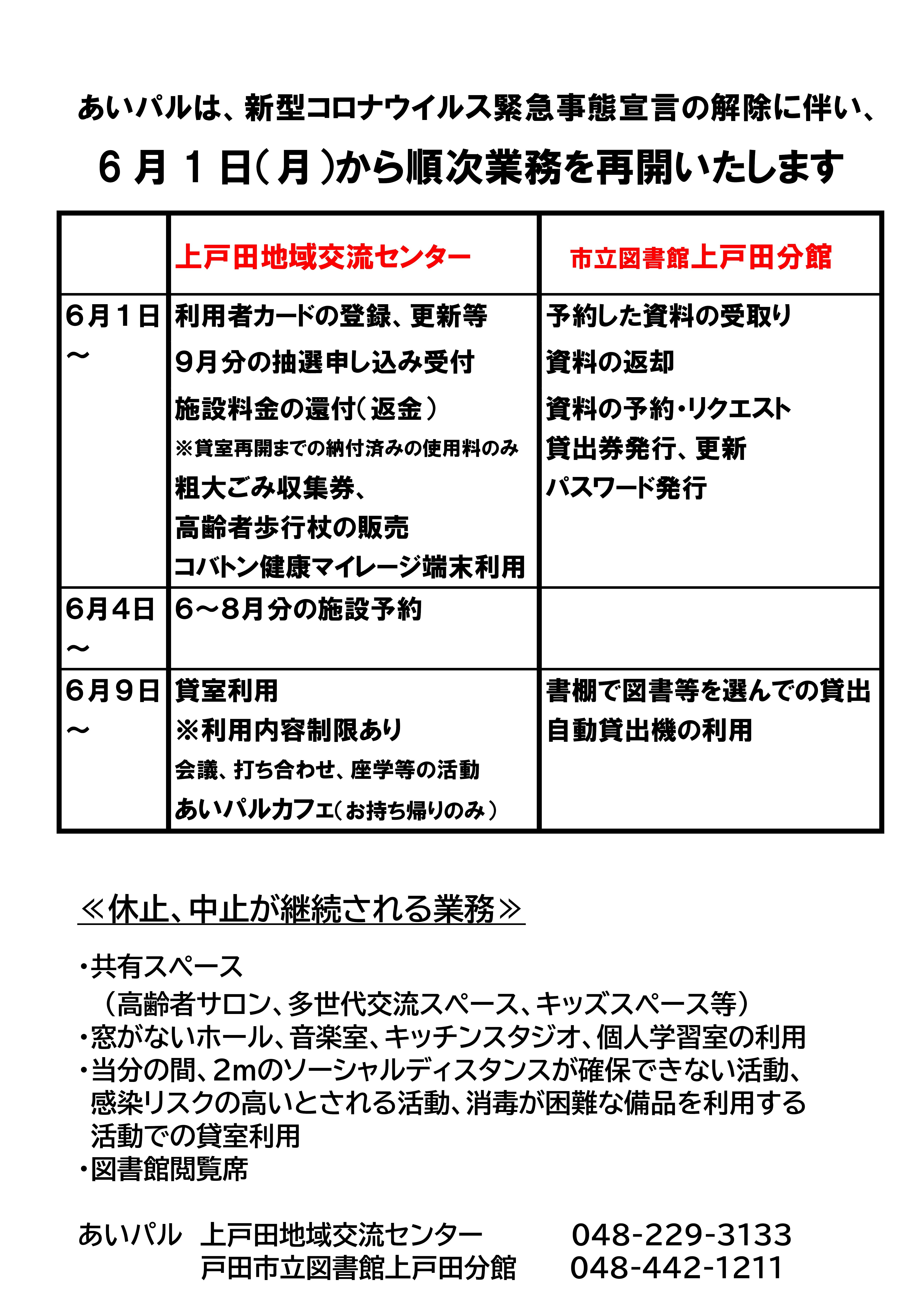 https://www.ipal-friendship.net/gyoumusaikaiannnai.jpg