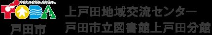 上戸田地域交流センター・戸田市立図書館上戸田分|地域の講座や施設をご案内
