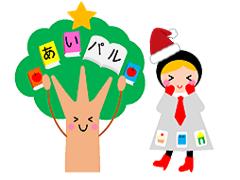 親子で楽しくクリスマスコンサート